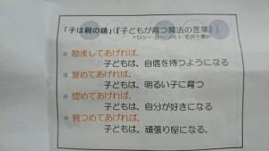 ☆大阪市私立幼稚園連合会 保護者研修☆