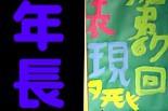 表現発表会・アイキャッチ (年長)