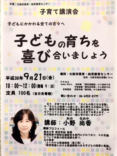 平成30年9月18日 子育て講演会について(再度お知らせ)