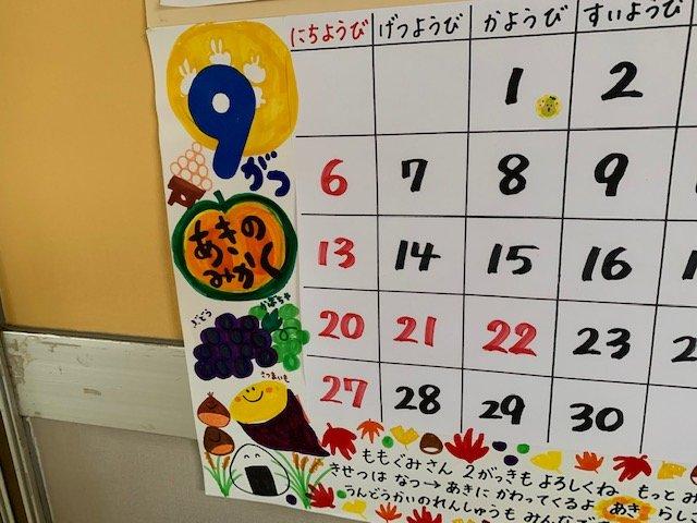 9月 西高殿若葉幼稚園 にしたかどのわかばようちえん