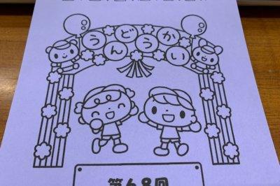 運動会 西高殿若葉幼稚園 にしたかどのわかばようちえん