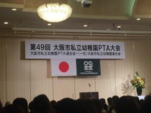 ☆第49回大阪市私立幼稚園PTA大会・家庭教育講演会☆